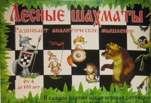 "Настольная игра ""Лесные шахматы"", коробка"
